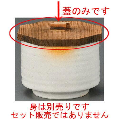 10個セット☆ 飯器蓋 ☆ 火色志野飯器木蓋 [ 125 x 115 x 20mm ]