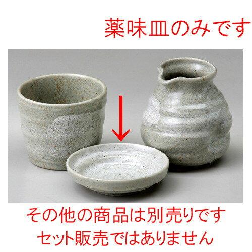 3個セット☆ ソバ小物 ☆ 粉引白刷毛そば薬味皿 [ 93 x 26mm ]