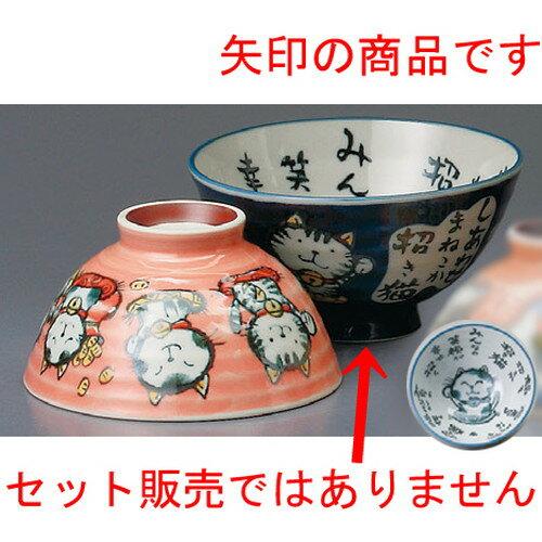 5個セット☆ 夫婦飯碗 ☆ 招き猫大平(青) [ 126 x 65mm ]