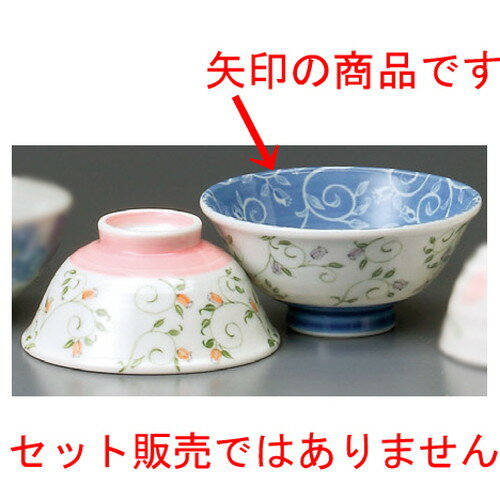 5個セット☆ 夫婦飯碗 ☆ ナチュレ青軽量茶碗(大) [ 134 x 64mm ]