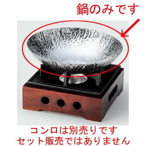 10個セット ☆ 鍋用品 ☆ あられ鍋(大)ステンレス(M10−174) [ 190 x 47mm ]
