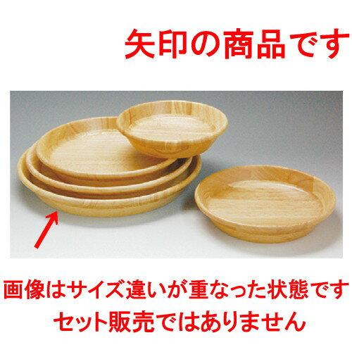 3個セット☆ 木製品 ☆ 天然木ラウンドプレートナチュラルφ30cm [ 約300 x 40mm ] 【カフェ レストラン 飲食店 業務用 】
