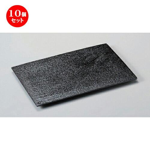 10個セット☆ 長角皿 ☆黒釉布目フラット寿司皿 [ 31 x 20 x 1.5cm 1014g ]