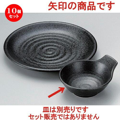10個セット☆ 呑水 ☆結晶黒とんすい [ 14.3 x 12.5 x 5.8cm 227g ]