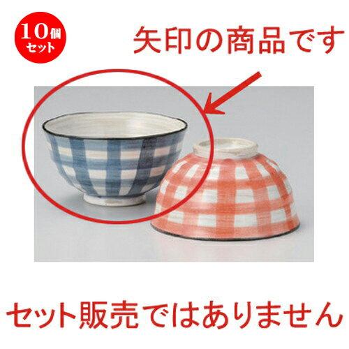 10個セット☆ 夫婦碗 ☆刷毛目太格子飯碗 (青) [ 11 x 5.8cm 165g ]
