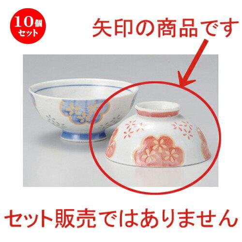 10個セット☆ 夫婦碗 ☆志野花小紋中平 [ 11.6 x 5.4cm 175g ]
