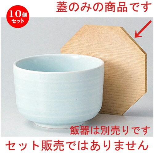10個セット☆ 飯器 ☆白木木蓋 [ 12cm 40g ]