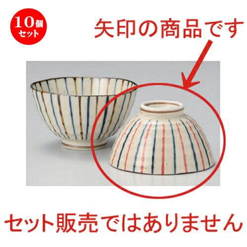 10個セット☆ 夫婦碗 ☆内外二色十草飯碗 小 [ 10.8 x 6.2cm 155g ]