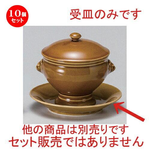 10個セット☆ 洋陶小物 ☆ライオントリュフあめ兼用受皿 [ 16.6 x 2.7cm 270g ]