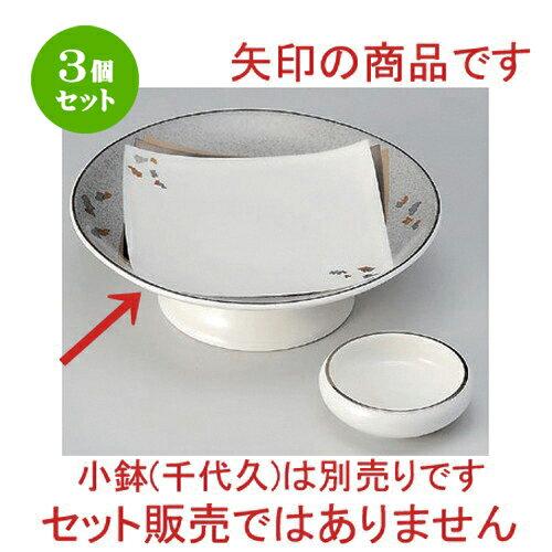3個セット☆ 刺身 ☆N.B金銀散らし向付 [ 16.5 x 4.6cm 350g ]