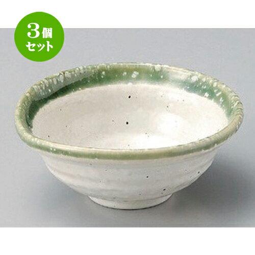 3個セット☆ 小鉢 ☆織部流入ヒネリ3.8鉢 [ 12 x 11.5 x 5cm 181g ]
