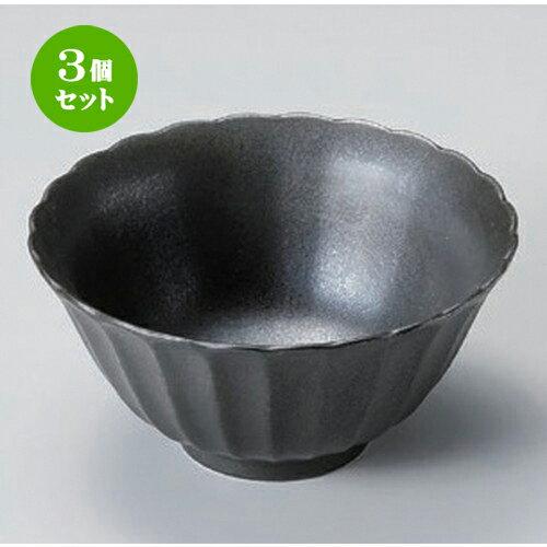 3個セット☆ 組小鉢 ☆カスミ (黒) 10.5cmボール [ 10.5 x 5cm 126g ] 【 料亭 旅館 和食器 飲食店 業務用 】