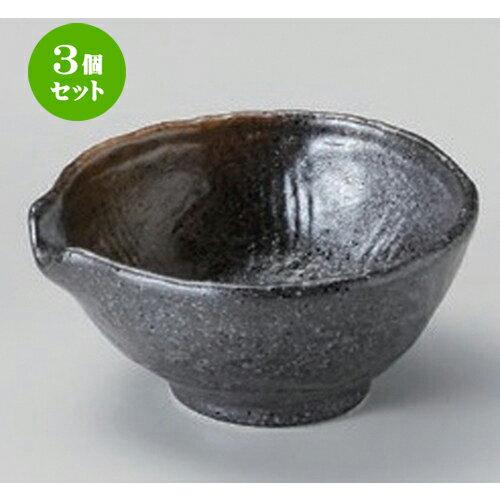 3個セット☆ 小付 ☆金茶吹片口小鉢 [ 9.2 x 8.9 x 4.5cm 142g ]