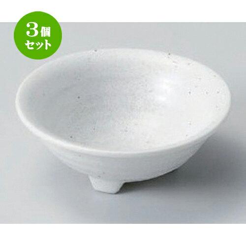 3個セット☆ 小付 ☆白砂三つ足ミニ小鉢 [ 9.8 x 3.5cm 94g ]