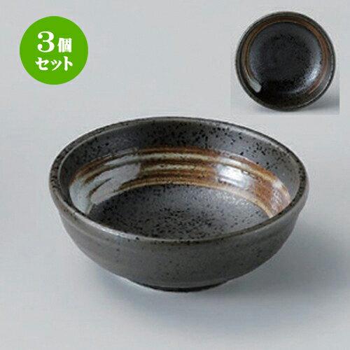 3個セット☆ 小付 ☆白刷毛天目2.8取鉢 [ 9.4 x 3.5cm 140g ]