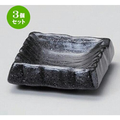 3個セット☆ 小付 ☆黒備前荒彫角千代久 [ 8.2 x 8.2 x 2.5cm 140g ]