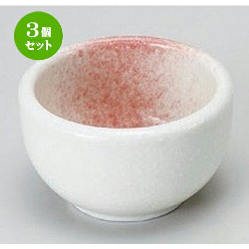 3個セット☆ 珍味 ☆淡雪ピンク吹小鉢 (中) [ 6.8 x 3.7cm 87g ]