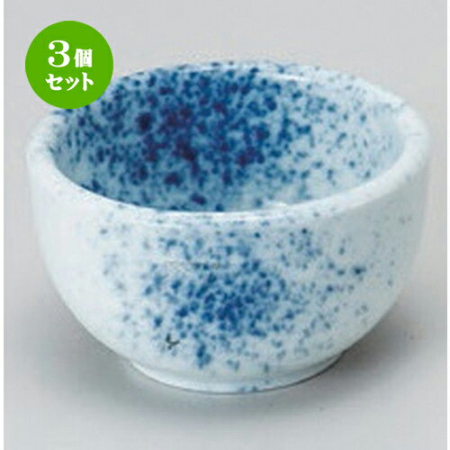 3個セット☆ 珍味 ☆吹ずみ丸小鉢 中 [ 6.8 x 3.9cm 87g ]