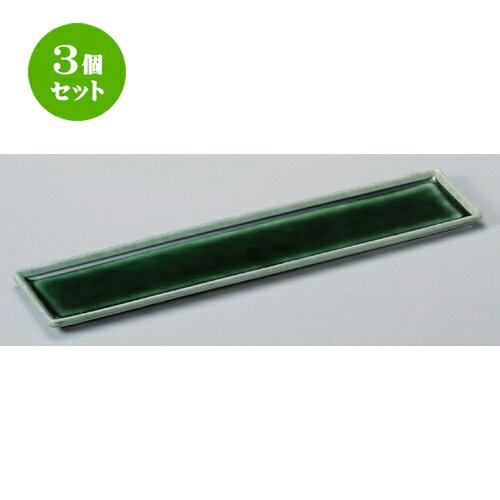 3個セット☆ 細長皿 ☆織部釉細長皿 [ 36.2 x 8 x 1.3cm 400g ]