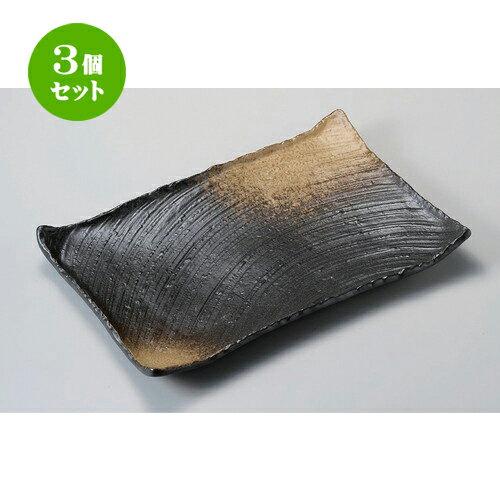 3個セット☆ 長角皿 ☆備前吹き枯山水角皿 (大) [ 37 x 24.5 x 4cm 2000g ]