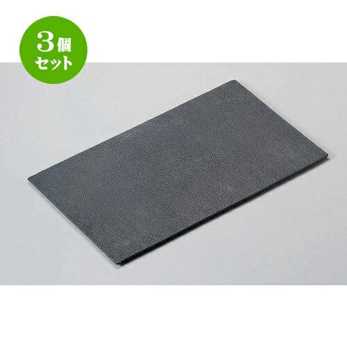 3個セット☆ 長角皿 ☆黒モダンプレート中長皿 [ 37 x 22 x 1cm 1326g ]