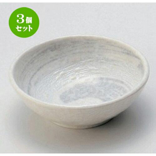 3個セット☆ 取鉢 ☆白雪4.0ボール [ 13.3 x 4.8cm 258g ]