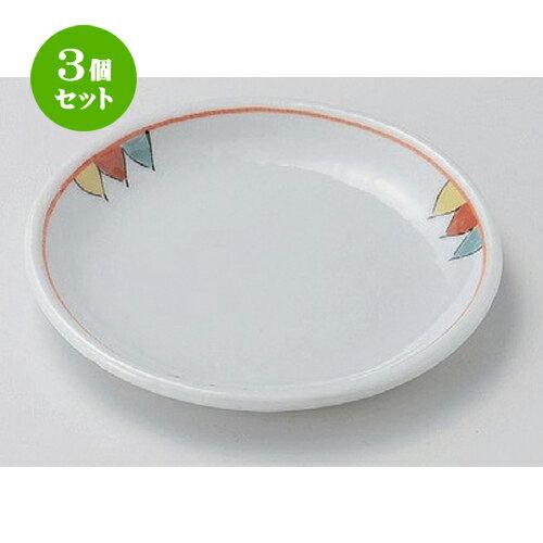 3個セット☆ 組小皿 ☆トライアングル3.0丸皿 [ 9 x 1.8cm 80g ]