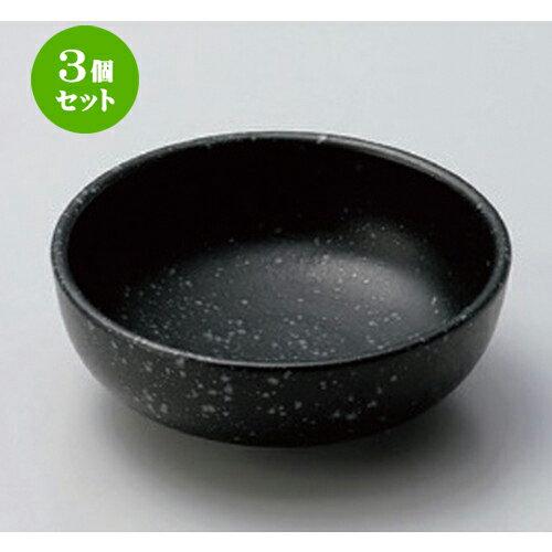 3個セット☆ 取鉢 ☆銀黒11.5cmボール [ 11.6 x 4.6cm 210g ]