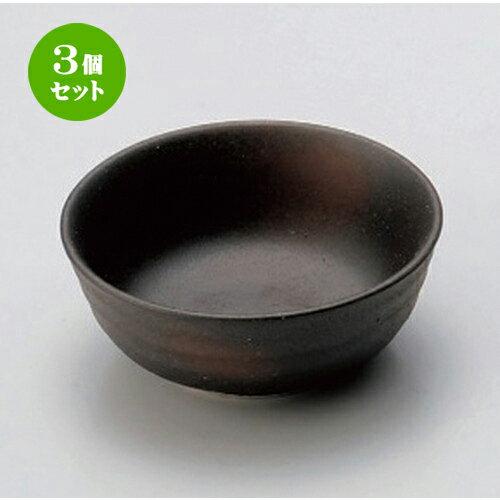 3個セット☆ 取鉢 ☆備前風丸鉢 [ 11.8 x 4.6cm 197g ]
