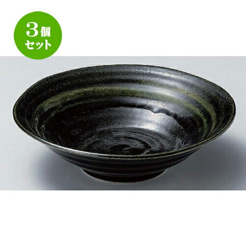 3個セット☆ 麺皿 ☆黒織部8.0盛鉢 [ 23.8 x 6.5cm 643g ]
