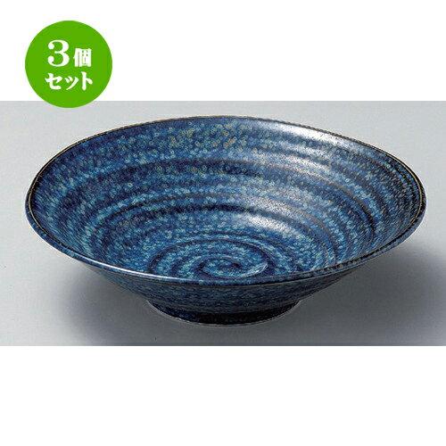 3個セット☆ 麺皿 ☆窯変ブルー8.0盛鉢 [ 23.8 x 6.5cm 603g ]