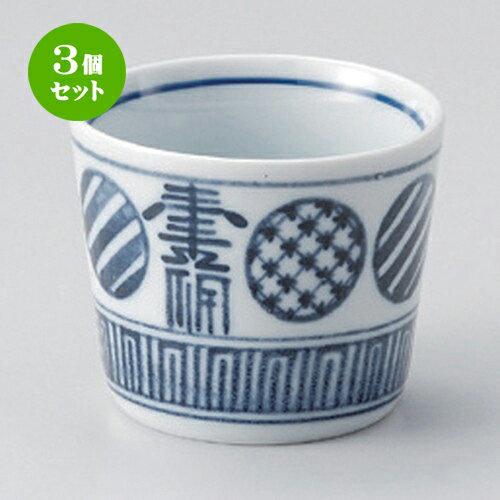3個セット☆ そば猪口揃 ☆丸紋ソバ猪口 [ 7.8 x 6.5cm (180cc) 170g ]