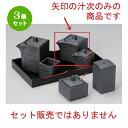 3個セット☆ 卓上小物 ☆いぶし黒四角汁次 (小) [ 5.5 x 5...