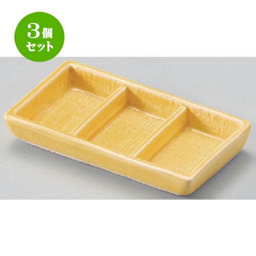 3個セット☆ 仕切皿 ☆黄三連珍味 [ 10.9 x 5.9 x 1.5cm 120g ]