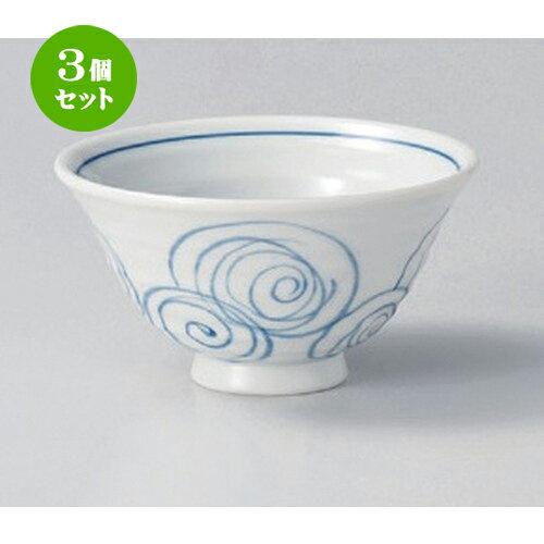 3個セット☆ 多用碗 ☆渦紋反小丼 [ 13.1 x 7.1cm 240g ]