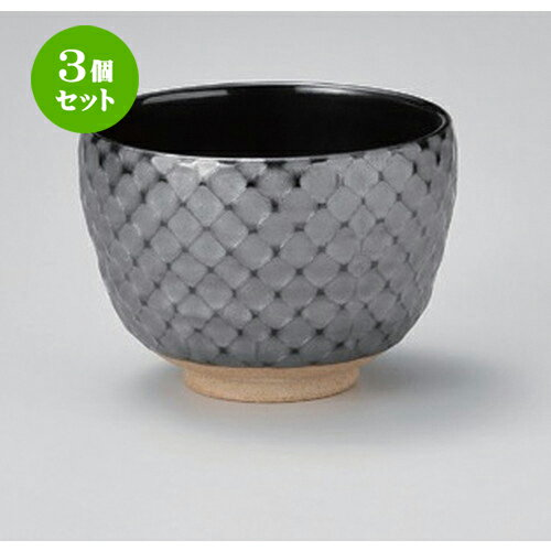 3個セット☆ 多用碗 ☆黒網文様小丼 [ 10.2 x 7.3cm 204g ]