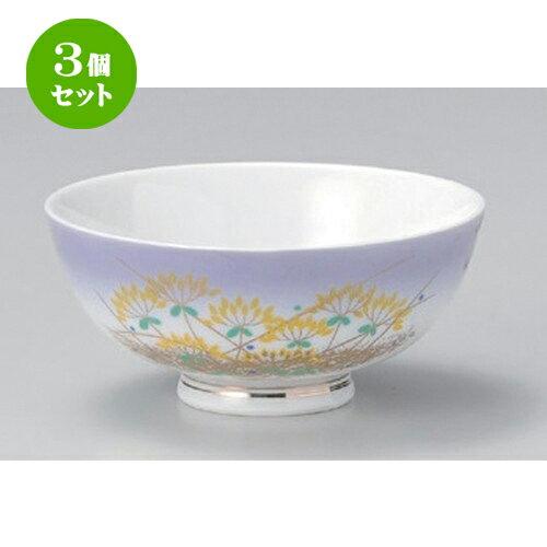 3個セット☆ 中平 ☆安曇野丸茶碗 [ 11.4 x 5.1cm 162g ]