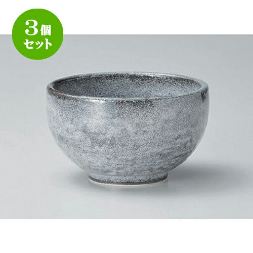 3個セット☆ 多用碗 ☆雫石4.2丼 [ 13 x 7.8cm 392g ]