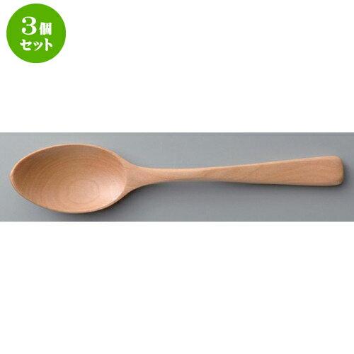 3個セット☆ ボーダーレススタイル ☆木製スプーンL/WH [ 18.5cm 12g ]