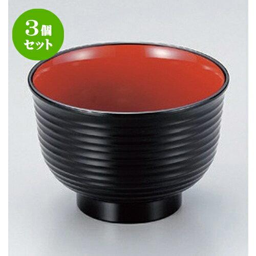 3個セット☆ 越前漆器 ☆ (TA) 3.3寸美里荒筋汁椀 黒内朱 [ 10 x 6.9cm (210cc) 69g ]