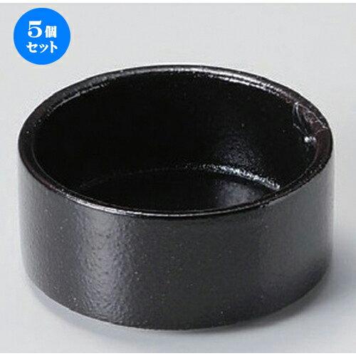 5個セット ☆ 組小鉢 ☆黒釉スタック小鉢 小 [ 8.1 x 3.2cm 104g ] 【 料亭 旅館 和食器 飲食店 業務用 】