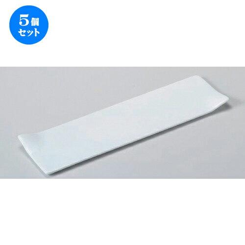 5個セット☆ 細長皿 ☆白磁両隅上り32cm細長皿 [ 32 x 9 x 1.8cm 429g ] 【 料亭 旅館 和食器 飲食店 業務用 】