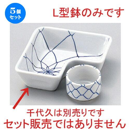 5個セット☆ 松花堂 ☆アミL型鉢 [ 11 x 3.5cm 241g ]