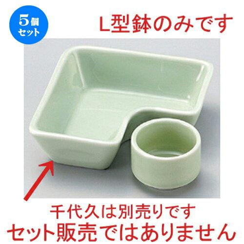 5個セット☆ 松花堂 ☆ヒワ釉L型鉢 [ 11 x 3.5cm 237g ]