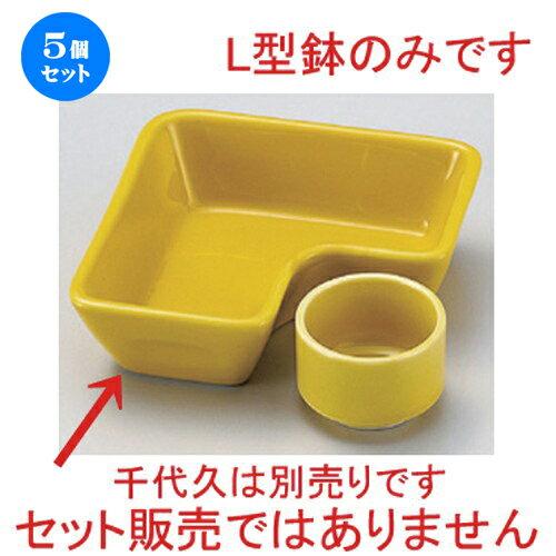 5個セット☆ 松花堂 ☆黄色L型鉢 [ 11 x 3.5cm 237g ]