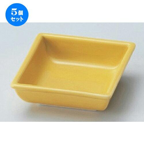 5個セット☆ 松花堂 ☆黄ミニ角鉢 [ 9.3 x 3.5cm 155g ]