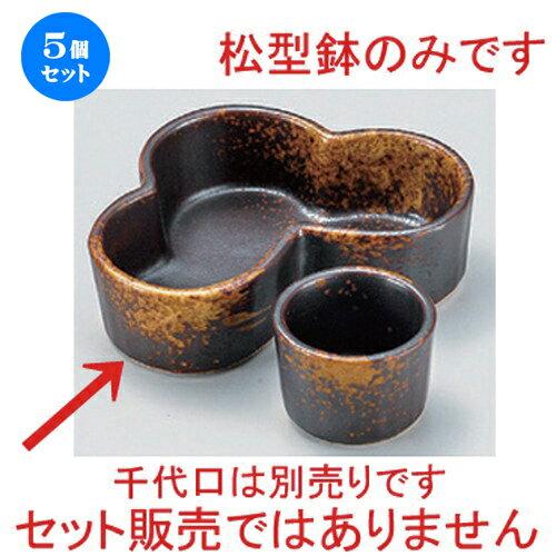 5個セット☆ 松花堂 ☆焼締め松花堂松型組鉢 親 [ 7.7 x 12.7 x 3.5cm 210g ]