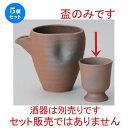 5個セット☆ 冷酒 ☆備前風盃 [ 6 x 6.6cm 186g ] ...