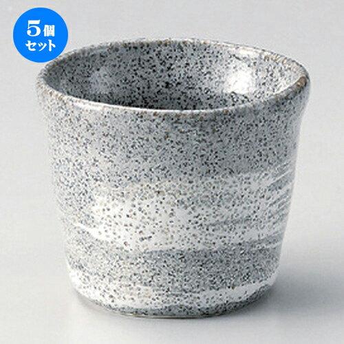 5個セット☆ そば猪口揃 ☆砂均窯ソバ猪口 [ 8.5 x 7cm (240cc) 177g ]