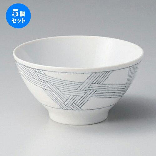 5個セット☆ 多用丼 ☆糸ツムギ (織) Lボール [ 16.6 x 8.9cm 441g ]